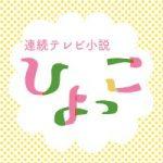 『ひよっこ』87話 ネタバレ注意!「みね子! しあわせになっていいんだよ!」