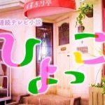 『ひよっこ』156話最終回~♪この世は楽しいことだらけ~グッバイナミダクン~♪「春ラ!ラ!ラ!」石野真子
