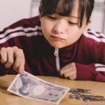 教育格差はなぜ起きる?~家庭、子どもの貧困問題と学校、教師はどうかかわっていくべきか?